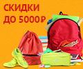 Скидки до 5000 рублей на ранцы, рюкзаки, сумки для обуви и пеналы.