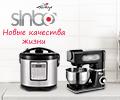 Скидка до 40% по промокоду SINBO на малую бытовую технику Sinbo.