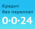 Кредит без переплат 0 рублей-0 %-24 месяца.