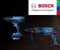 Топор в подарок за электроинструменты Bosch.