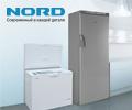 Скидка 10% по промокоду на холодильники и морозильные камеры NORD.