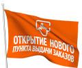 Открытие пункта приёма и выдачи заказов Ситилинк-мини в г. Электросталь.