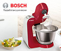 Скидка 100% на насадку-мясорубку при заказе в комплекте с кухонным комбайном Bosch MUM58020.