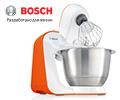 Скидка 100% на набор насадок при заказе в комплекте с кухонным комбайном Bosch