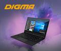 Скидка 10% по промокоду на ноутбуки Digma.