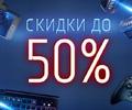 Скидки до 50% на аксессуары по промокоду AKS2018.