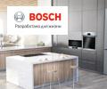 При единовременной покупке двух разных приборов Bosch — скидка 15% на комплект.