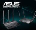 Скидки до 20% по промокоду на маршрутизаторы ASUS.