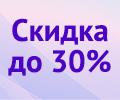 Скидки на аксессуары до 30% при покупке ноутбука.