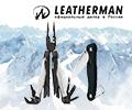 Экстрабонусы 15% за складные ножи и мультитулы LEATHERMAN.