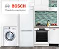 Скидка до 35% по промокоду BIGSALE на крупную бытовую технику Bosch.