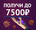 Получи до 7 500 рублей за покупки в Ситилинк