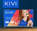 Экстрабонусы до 3000р за телевизоры Kivi.
